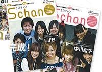 image-schan01.jpg